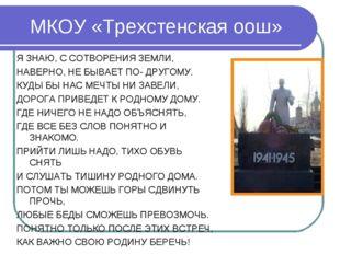 МКОУ «Трехстенская оош» Я ЗНАЮ, С СОТВОРЕНИЯ ЗЕМЛИ, НАВЕРНО, НЕ БЫВАЕТ ПО- ДР
