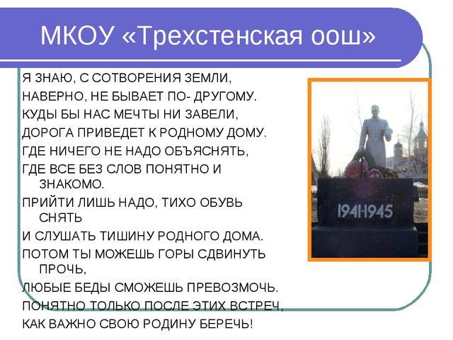 МКОУ «Трехстенская оош» Я ЗНАЮ, С СОТВОРЕНИЯ ЗЕМЛИ, НАВЕРНО, НЕ БЫВАЕТ ПО- ДР...