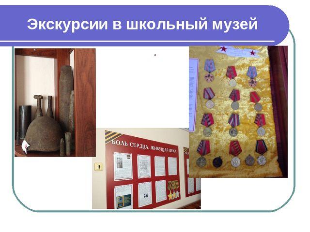 Экскурсии в школьный музей