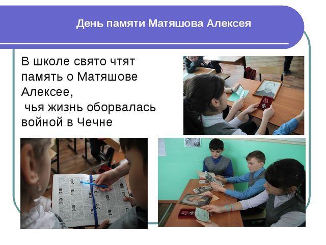 День памяти Матяшова Алексея В школе свято чтят память о Матяшове Алексее, чь...