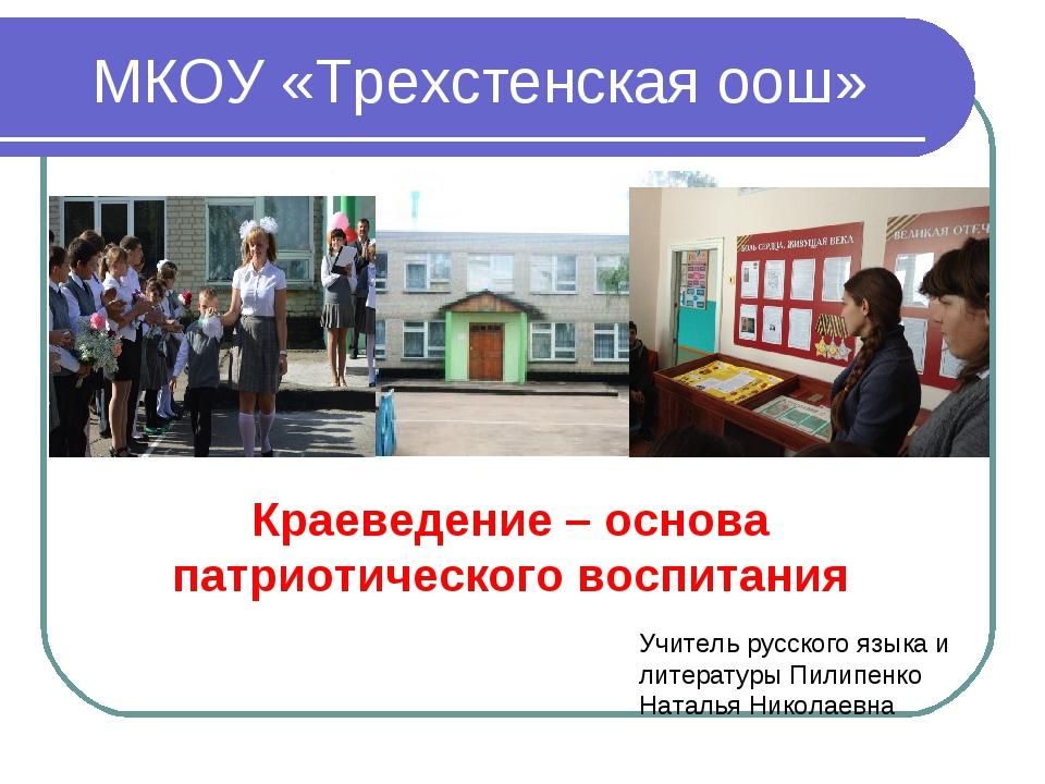 МКОУ «Трехстенская оош» Краеведение – основа патриотического воспитания Учите...
