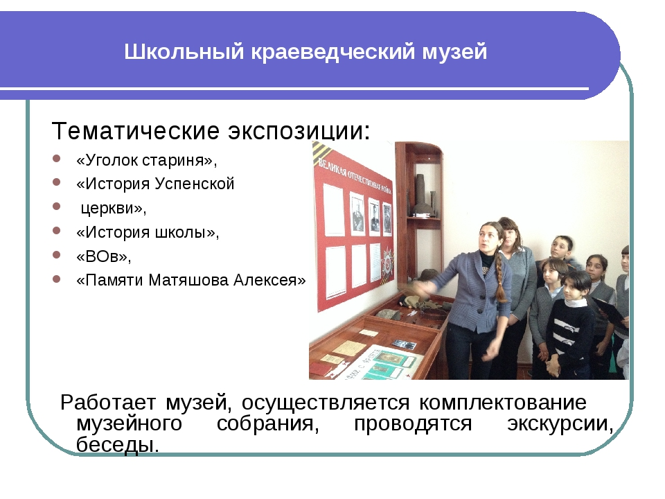 Школьный краеведческий музей Тематические экспозиции: «Уголок стариня», «Исто...
