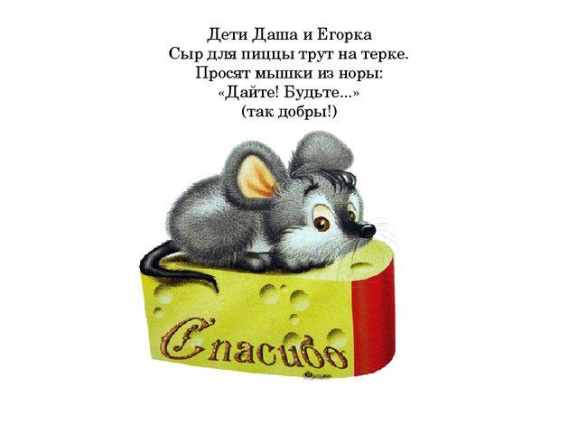 Дети Даша и Егорка Сыр для пиццы трут на терке. Просят мышки из норы: «Дайте!...