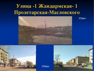 Улица -1 Жандармская- 1 Пролетарская-Масловского ХХIвек ХХвек