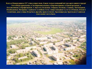 Всего в Нижнеудинске 257 улиц и переулков. Каких только названий нет на карте