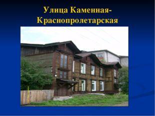 Улица Каменная-Краснопролетарская