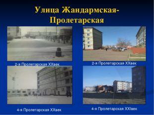 Улица Жандармская-Пролетарская 2-я Пролетарская ХХвек 4-я Пролетарская ХХвек