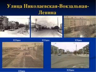 Улица Николаевская-Вокзальная- Ленина ХIХвек ХIХвек ХХвек ХХвек ХХIвек