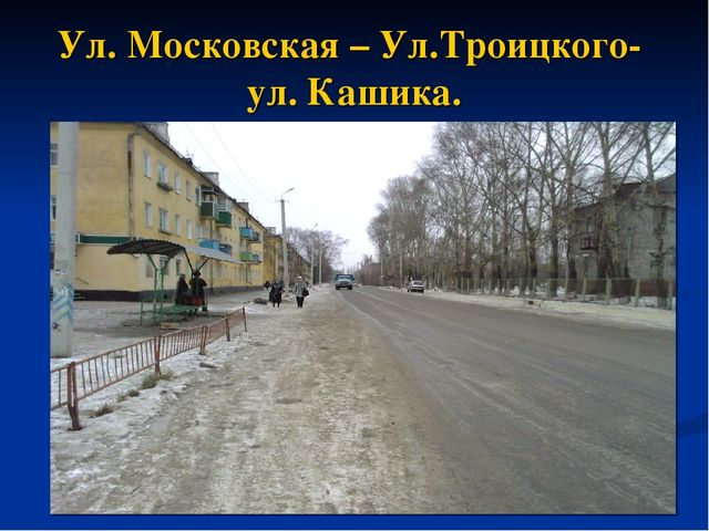 Ул. Московская – Ул.Троицкого- ул. Кашика.