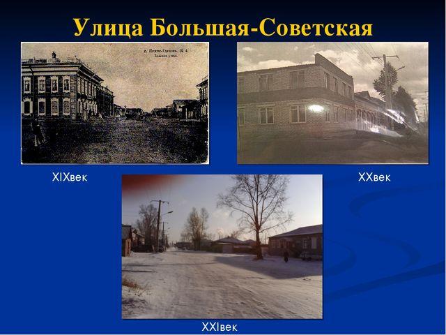 Улица Большая-Советская ХIXвек ХХвек ХХIвек