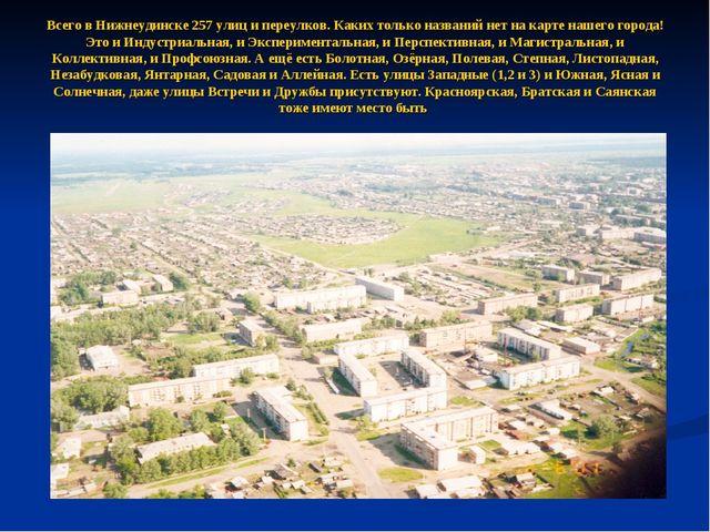 Всего в Нижнеудинске 257 улиц и переулков. Каких только названий нет на карте...