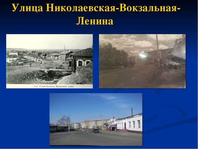 Улица Николаевская-Вокзальная- Ленина