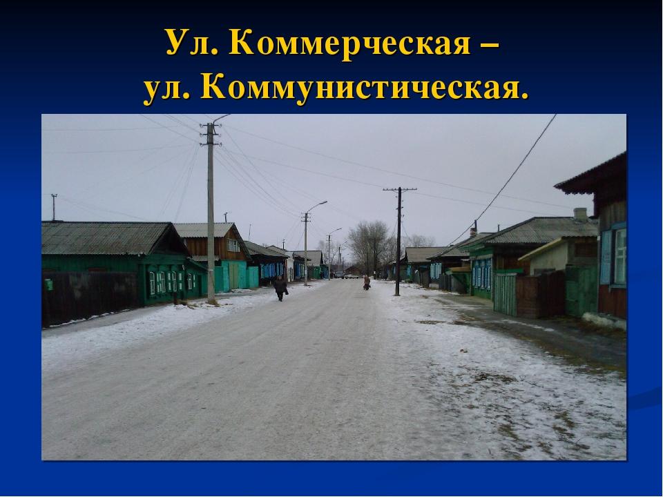 Ул. Коммерческая – ул. Коммунистическая.