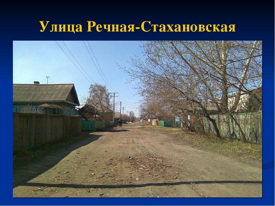 Улица Речная-Стахановская