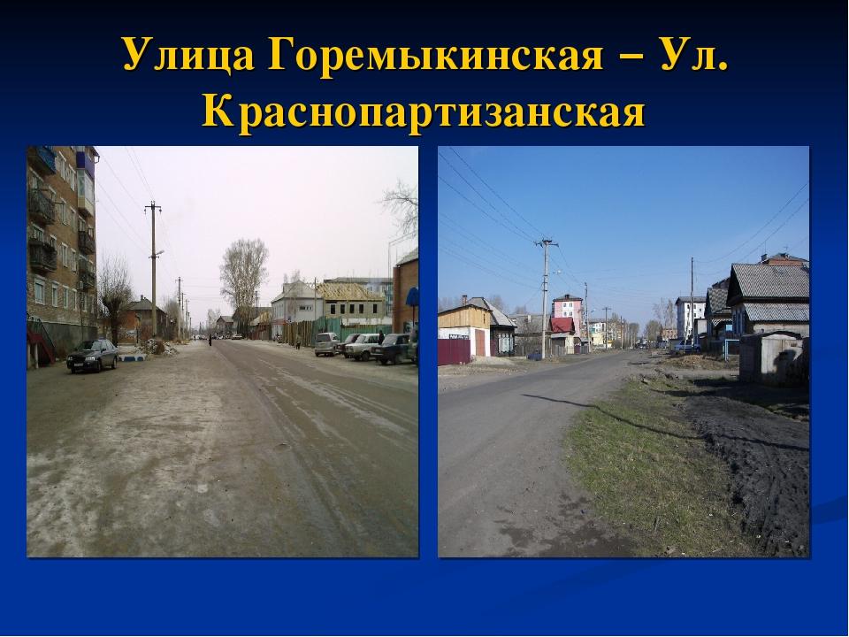 Улица Горемыкинская – Ул. Краснопартизанская