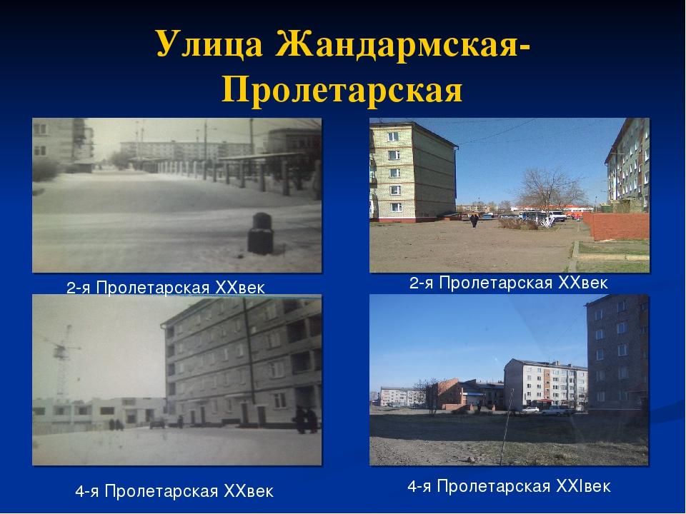 Улица Жандармская-Пролетарская 2-я Пролетарская ХХвек 4-я Пролетарская ХХвек...