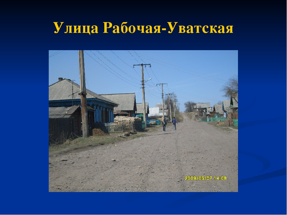 Улица Рабочая-Уватская