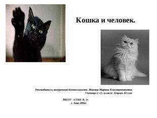 Кошка и человек. Руководитель внеурочной деятельности: Мокина Марина Констант