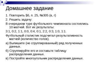 Домашнее задание 1. Повторить §6, п. 25, №305 (в, г) 2. Решить задачу: В очер