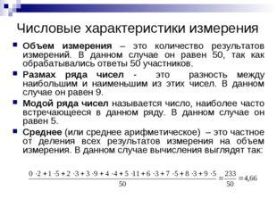 Числовые характеристики измерения Объем измерения – это количество результато