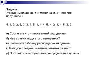 Задача. Ученик выписал свои отметки за март. Вот что получилось:  4, 4, 3, 2