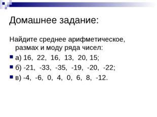 Домашнее задание: Найдите среднее арифметическое, размах и моду ряда чисел: а