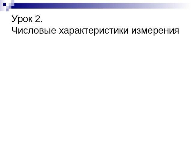 Урок 2. Числовые характеристики измерения