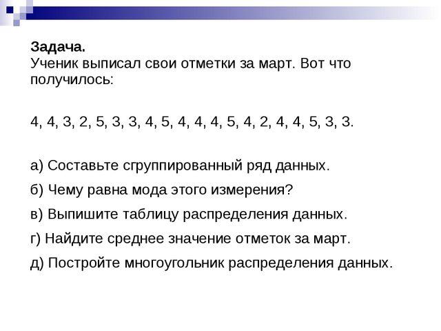 Задача. Ученик выписал свои отметки за март. Вот что получилось:  4, 4, 3, 2...