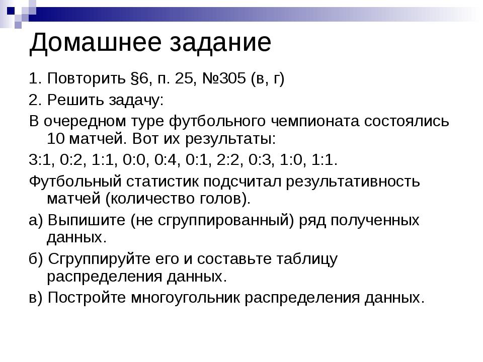 Домашнее задание 1. Повторить §6, п. 25, №305 (в, г) 2. Решить задачу: В очер...