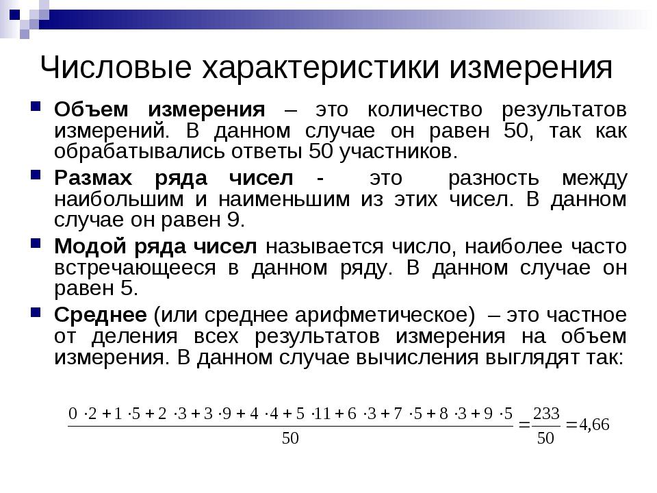 Числовые характеристики измерения Объем измерения – это количество результато...