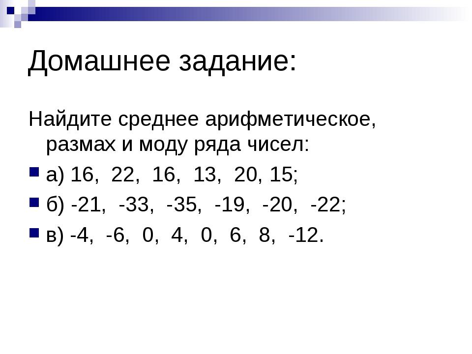 Домашнее задание: Найдите среднее арифметическое, размах и моду ряда чисел: а...