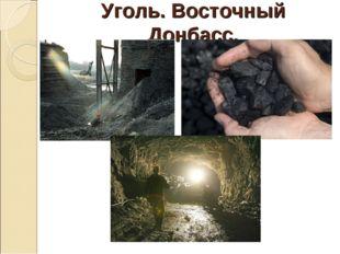 Уголь. Восточный Донбасс.