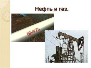 Нефть и газ.