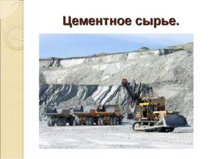 Цементное сырье.
