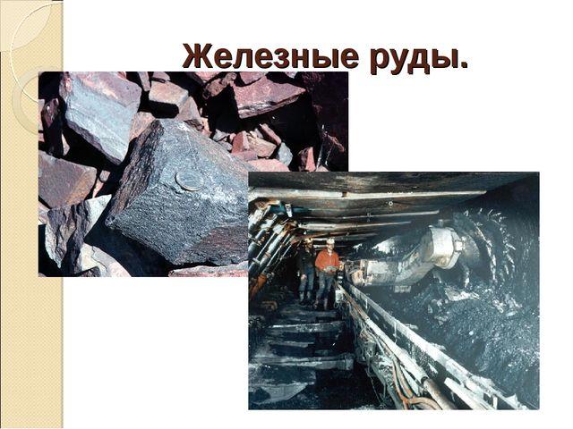 Железные руды.
