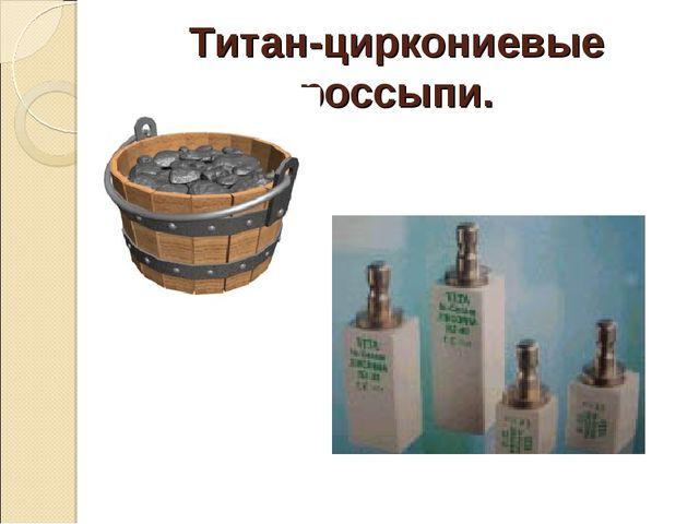 Титан-циркониевые россыпи.