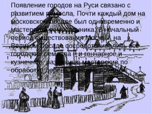 Появление городов на Руси связано с развитием ремесла. Почти каждый дом на мо