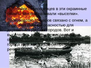 Постройки переселенцев в эти окраинные районы Москвы называли «выселки». Прои