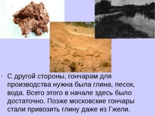С другой стороны, гончарам для производства нужна была глина, песок, вода. Вс