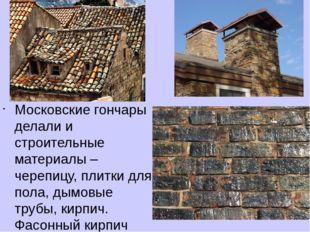 Московские гончары делали и строительные материалы – черепицу, плитки для пол