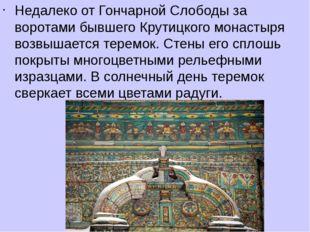 Недалеко от Гончарной Слободы за воротами бывшего Крутицкого монастыря возвыш
