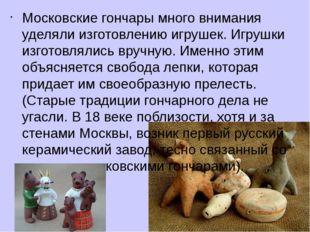 Московские гончары много внимания уделяли изготовлению игрушек. Игрушки изгот