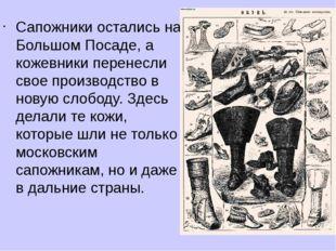 Сапожники остались на Большом Посаде, а кожевники перенесли свое производство