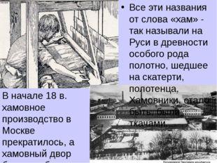 В начале 18 в. хамовное производство в Москве прекратилось, а хамовный двор б
