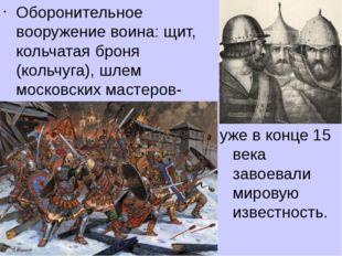 Оборонительное вооружение воина: щит, кольчатая броня (кольчуга), шлем москов