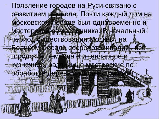 Появление городов на Руси связано с развитием ремесла. Почти каждый дом на мо...