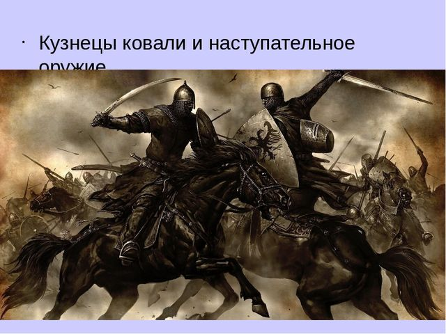 Кузнецы ковали и наступательное оружие.