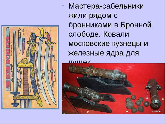 Мастера-сабельники жили рядом с бронниками в Бронной слободе. Ковали московск...