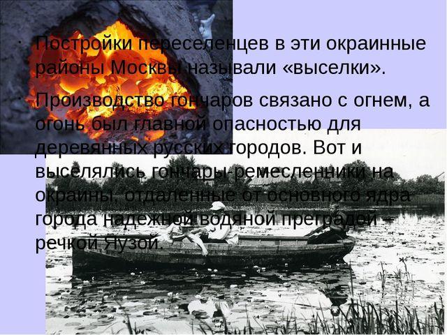 Постройки переселенцев в эти окраинные районы Москвы называли «выселки». Прои...