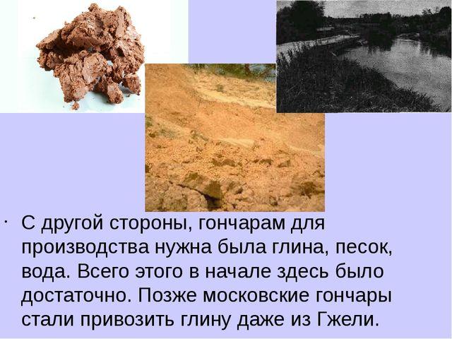 С другой стороны, гончарам для производства нужна была глина, песок, вода. Вс...